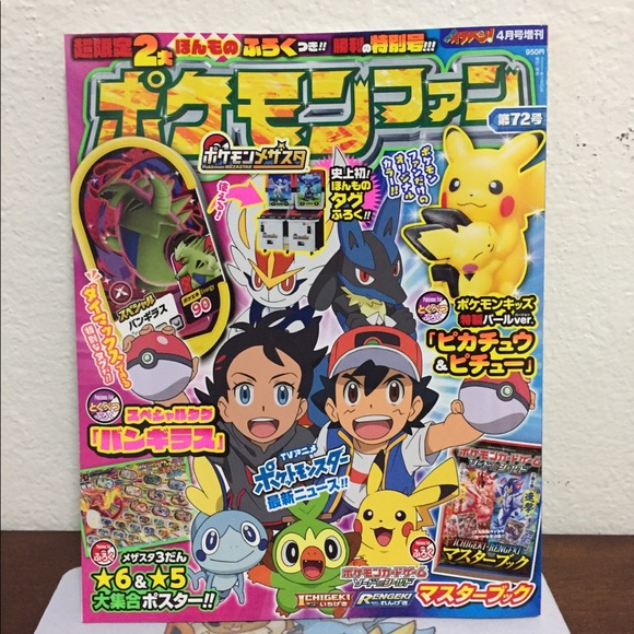 Japanese Pokémon Fan Magazine April 2021
